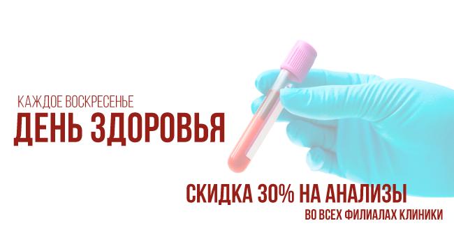Где сдать анализ крови и мочи в спб